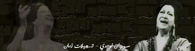 سهران لوحدي - أم كلثوم - حفلة دار سينما قصر النيل 21 يونيو 1956