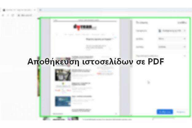 Πως αποθηκεύουμε ιστοσελίδες σε PDF