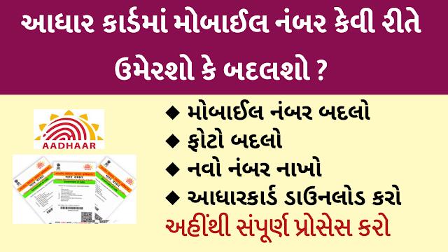 How to Update/Change Your Mobile Number in Aadhaar https://ask.uidai.gov.in/