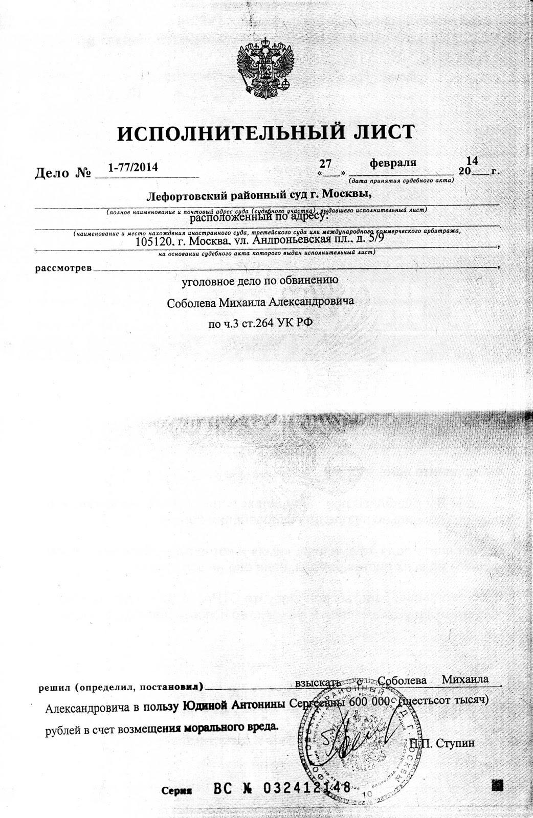 Исполнительный лист по уголовному взыскание задолженности по коммунальным платежам с сособственников