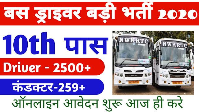 NWKRTC चालक और कंडक्टर भर्ती 2019