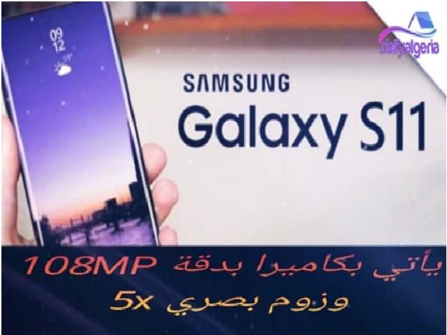 Samsung Galaxy S11  سياتي بكاميرا بدقة 108 ميجابكسل وزوم بصري 5x
