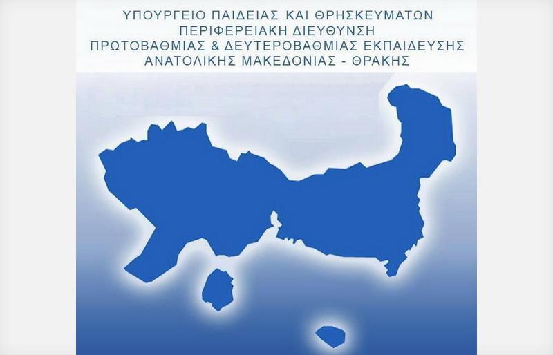 Μήνυμα του Περιφερειακού Διευθυντή Α/βάθμιας και Β/βάθμιας Εκπαίδευσης Αν. Μακεδονίας - Θράκης