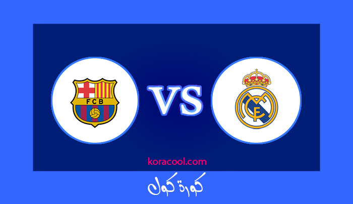 موعد مباراة برشلونة وريال مدريد القادمة