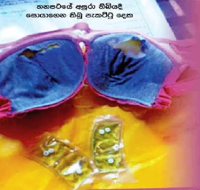 Gel beads found in bras Lanka gossip Sinhala