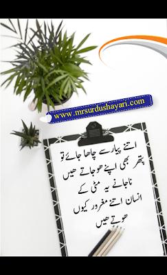 Sad shayari urdu images