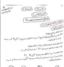 تلخيص الدرس الثاني المحاليل الحمضية والقاعدية علوم