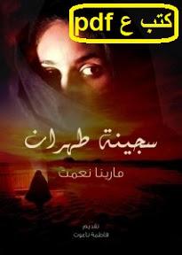 تحميل رواية سجينة طهران pdf مارينا نعمت