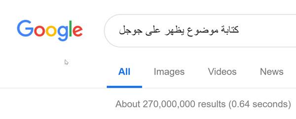 200 عامل ترتيب وأكثر في جوجل Google - بلوجر سيو بالعربي