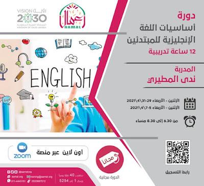 جمعية أعمال  تعلن عن طرح دورة مجانية (أساسيات اللغة الإنجليزية للمبتدئين)،
