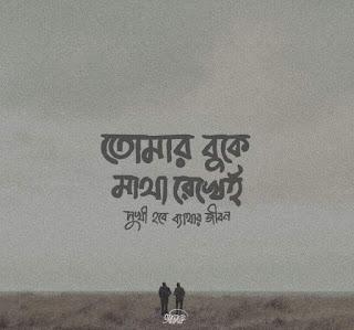 22 Best Bengali Status For Facebook and Whats app | মন ছুঁয়ে যাওয়া বাংলা স্ট্যাটাস