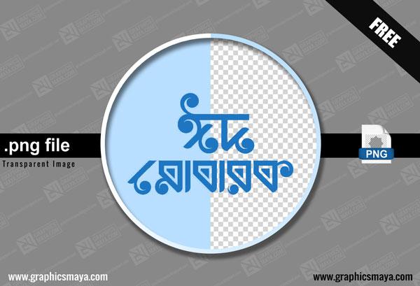 Eid mubarak bangla typography 11 PNG by GraphicsMaya.com