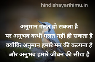 Best Motivational Suvichar in Hindi with images