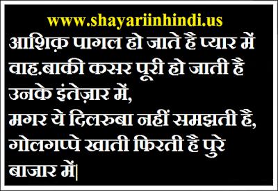 funny shayari for girls, funny shayari for friends in hindi