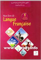 تحميل كتاب اللغة الفرنسية السنة الأولـى متوسط الجيل الثاني