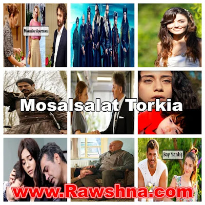 مسلسلات تركية Mosalsalat Torkia الأفضل في 2020