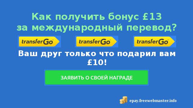 Как получить бонус £13 за международный перевод в TransferGo?