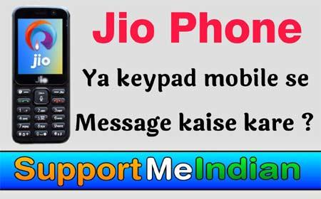Jio se message kaise bheje