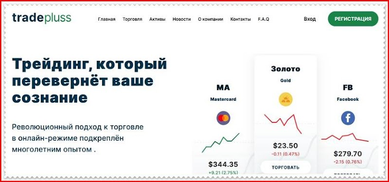 Мошеннический сайт trade-pluss.com – Отзывы? Trade Pluss Мошенники!
