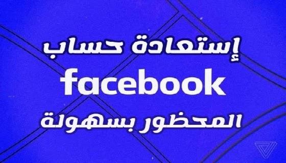 كيفية إسترجاع حساب فيسبوك محظور