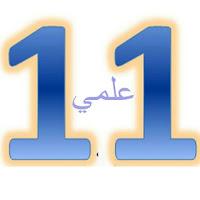 الصف الحادي عشر العلمي- المناهج الكويتية، دنيا التيليجرام