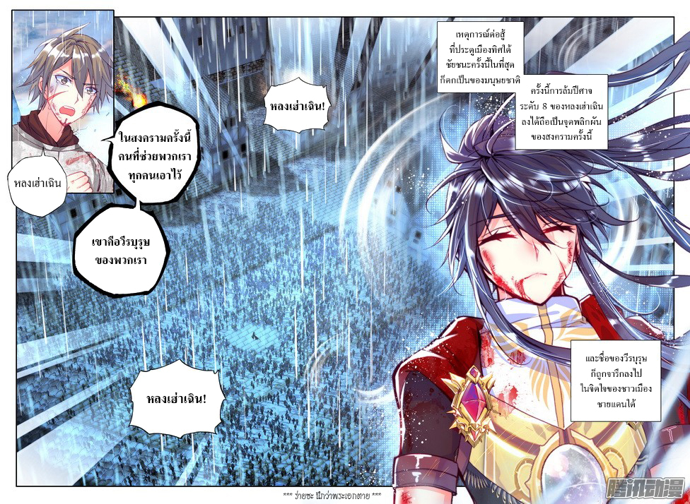อ่านการ์ตูน Shen Yin Wang Zuo 79 ภาพที่ 22