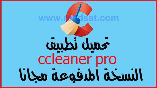 تحميل تطبيق ccleaner pro للاندرويد النسخة المدفوعة مجانا اخر اصدار