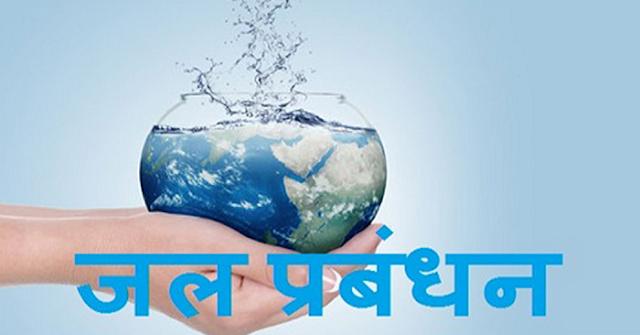 देश की जरूरत है, समग्र जल प्रबंधन नीति   EDITORIAL by Rakesh Dubey