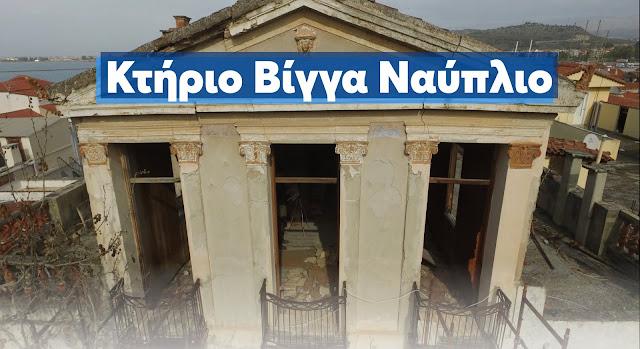 """Γιώργος Διδασκάλου: Από το """"σκοτάδι στο φως"""" το κτήριο Βίγγα στο Ναύπλιο"""