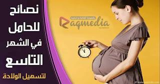 labor and delivery, midwife, accouchement ولادة, ولاده سهله, كيف الولادة, لتسهيل الولادة, طرق تسهيل الولادة, طرق تسهيل الولادة الطبيعية, اشياء تسهل الولاده, نصائح لتسهيل الولادة, طرق حل المشاكل, الحمل والولادة, الام الحمل, مراحل الحمل بالصور, اسابيع الحمل, الحمل بولد, إرشادات للحامل, حالة الجنين في الشهر التاسع, تسريع الحمل, تسريع الولاده للبكر, تمارين تسريع الولاده, Childbirth (Cause Of Death), لمعلوماتك, الحامل في الشهر التاسع, نصائح الحمل, الحمل فى التاسع, إرشادات الحمل,