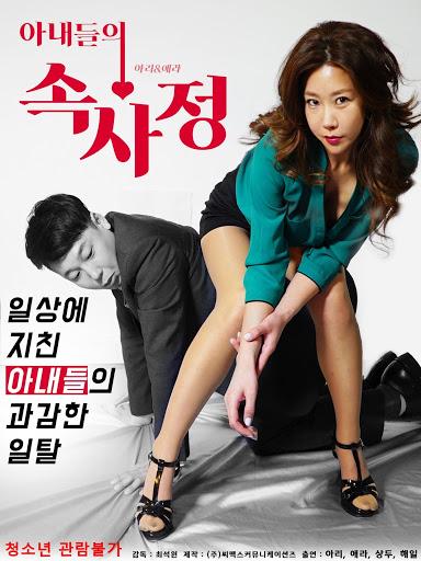 Inside Wives' Affairs Full Korea 18+ Adult Movie Online Free