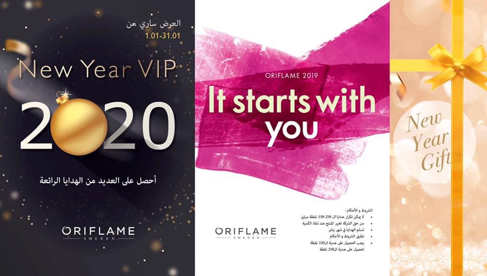 عروض اوريفليم Oriflame من 1 يناير حتى 31 يناير 2020 عروض برنامج الترحيب