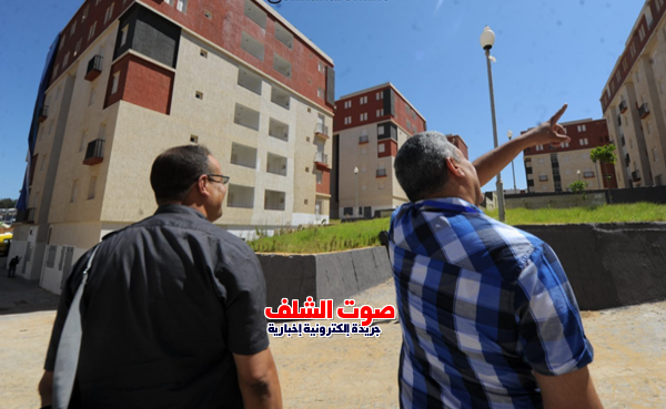 أزيد من 6 آلاف وحدة سكنية جاهزة للتوزيع ببلديات الشلف