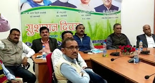 सुशासन दिवस पर सहकारी समितियों में किया गया कार्यक्रम का आयोजन