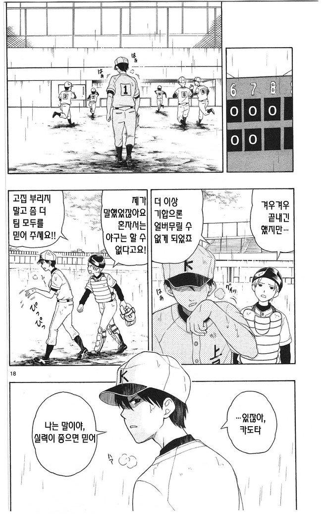 유가미 군에게는 친구가 없다 9화의 17번째 이미지, 표시되지않는다면 오류제보부탁드려요!