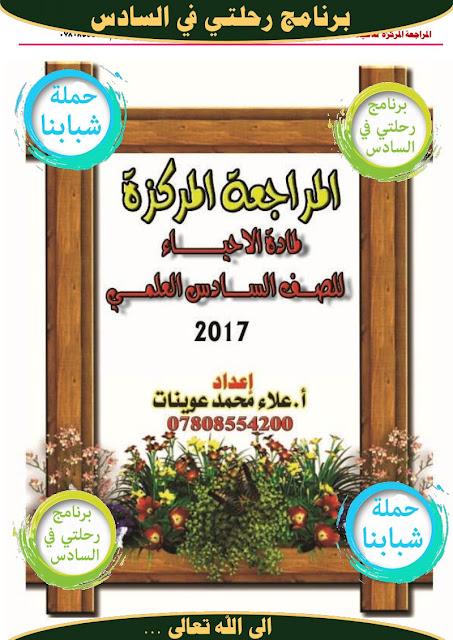المراجعة المركزة في الاحياء للصف السادس العلمي للأستاذ علاء عوينات 2017