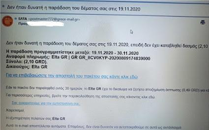 Έκτακτη προειδοποίηση από τα ΕΛΤΑ: Μην ανοίξετε αυτό το mail