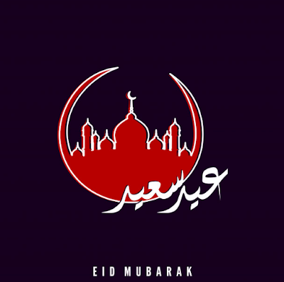 eid ul adha moon sighting