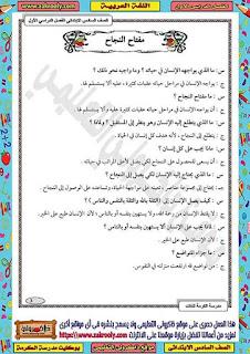 حصريا بوكليت مدرسة الكرمة في منهج اللغة العربية للصف السادس الابتدائي الترم الاول
