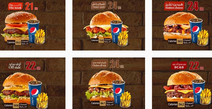 أسعار منيو و رقم عنوان فروع مطاعم زاوية البرجر Burger Nook