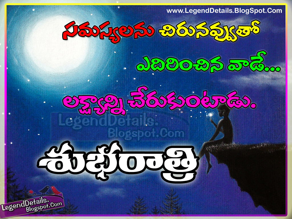 Inspirational Messages Telugu Good Night Wishes With Inspirational Messages Quotes