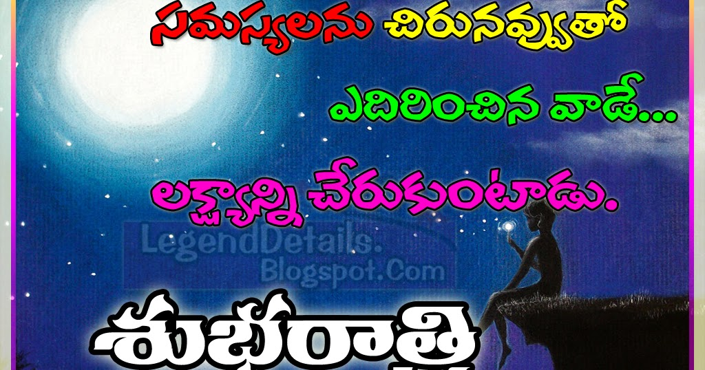 telugu good night wishes with inspirational messages