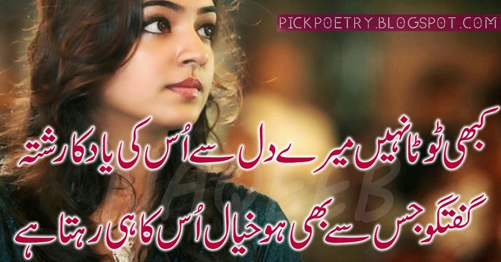 I miss you in urdu