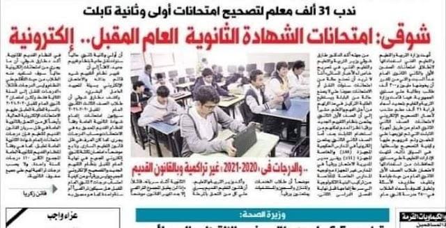 التعليم:امتحانات الشهادة الثانوية العامة العام المقبل الكترونية وغير تراكمية