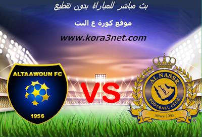 موعد مباراة النصر السعودى والتعاون اليوم 20-8-2020 الدورى السعودى