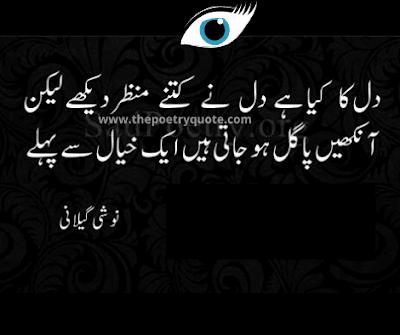 Urdu Poetry on Eyes | Romantic Poetry on Eyes