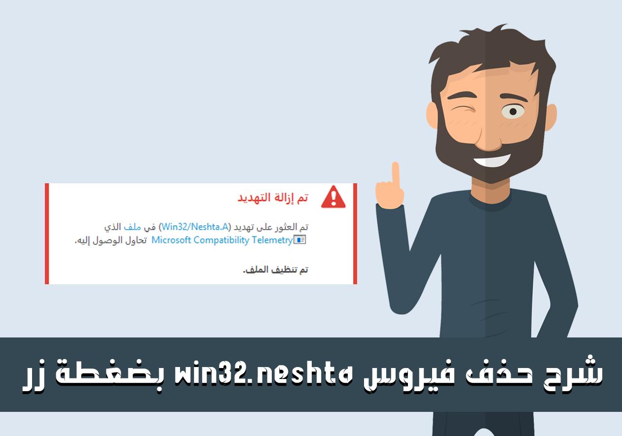 كيفية حذف فيروس win32.neshta بضغطة زر