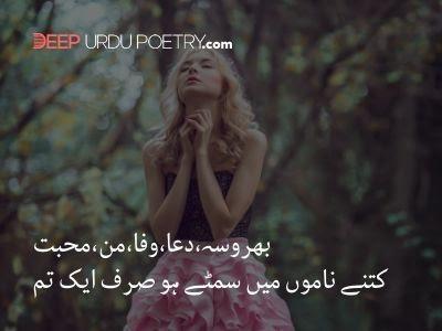 Romantic Deep Urdu Poetry