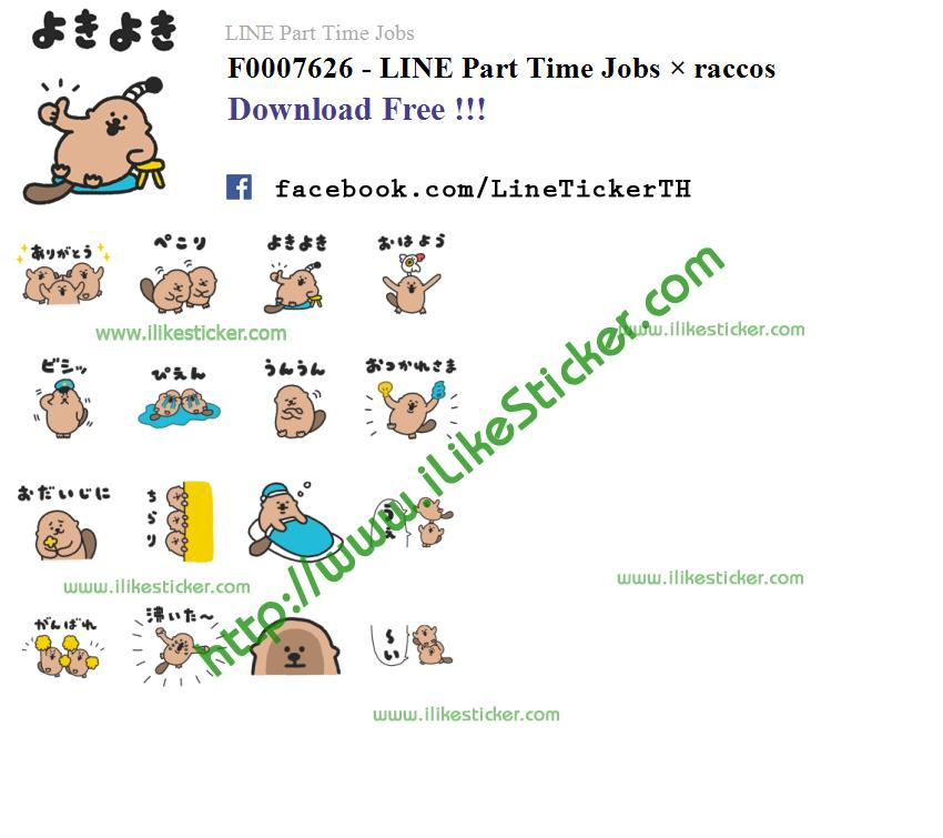 LINE Part Time Jobs × raccos