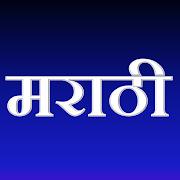 Marathi Grammar -Prayog | प्रयोग व त्याचे प्रकार